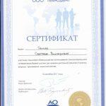 Сертификат ортодонта Гончар Светланы Викторовны