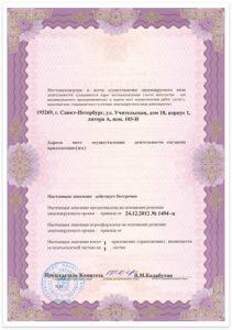"""Лицензия на осуществление мед деятельности стоматологии """"Ле Дент"""" оборот"""
