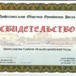 Свидетельство Гончар Светланы Викторовны о принятии участия в съезде ортодонтов