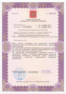 """Лицензия на осуществление мед деятельности стоматологии """"Ле Дент"""" часть 2"""